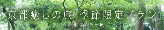京都癒しの旅 季節限定