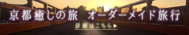京都癒しの旅 オーダーメイド
