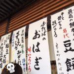 京都・出町ふたばの豆餅、案内人がオススメする「餡なし豆餅」