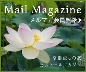 京都癒しの旅 メルマガ