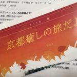 ニュースレター「京都癒しの旅だより」ご希望の方にお送りします。