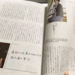 PHPスペシャル12月増刊号 50代から好転する「いい生き方」に代表・下戸眞由美が掲載されました。