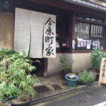12月10日(日)京都癒しの旅 ランチ交流会