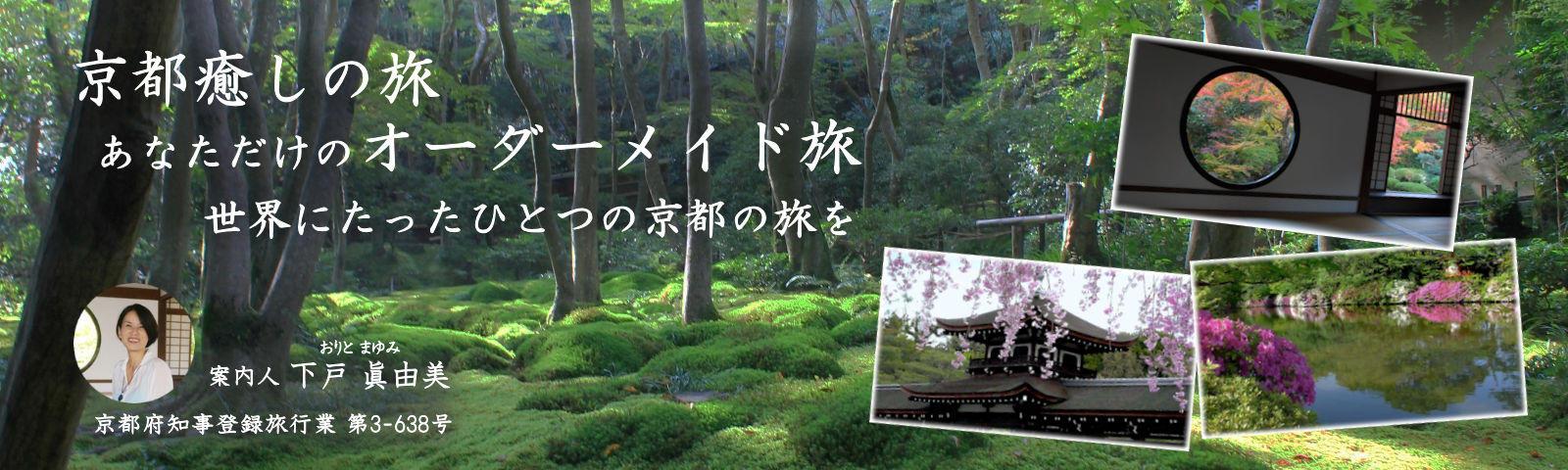 京都癒しの旅 あなただけのオーダーメイド旅
